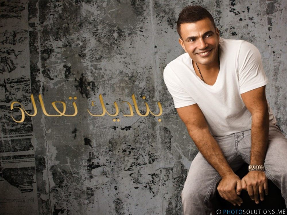 Photographed Amr Diab's album cover