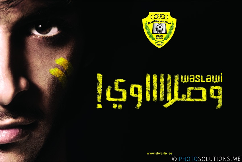 Al Wasl Football Advert